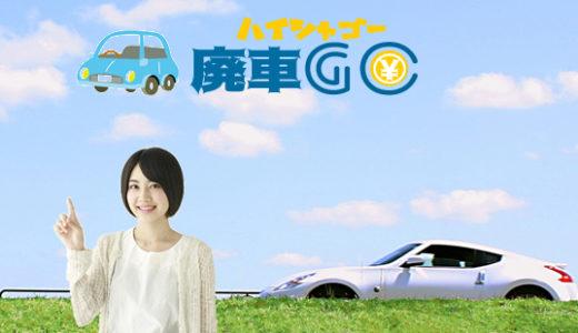 川崎市で廃車買取を依頼するなら